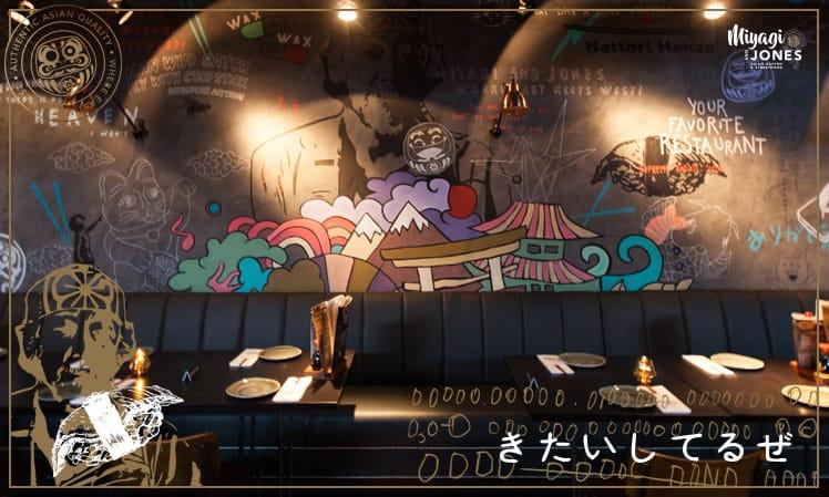 restaurant-utrecht-miyagi-jones